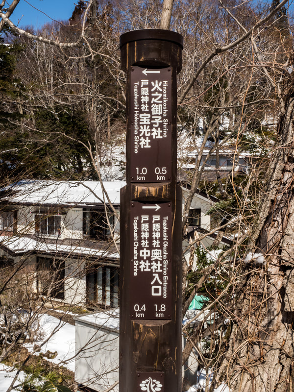 Track Signpost. The walking track from the Lower Togakushi Shrine to the Middle Togakushi Shrine.